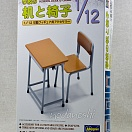 School desk and chair set 1/12