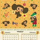 Cheburashka [Calendar 2010 (Try-X Ltd.)]