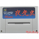 SNES (NTSC-Japan) - Yakouchuu
