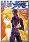 Manga Guyver The Bioboosted Armor (#26) (jap)