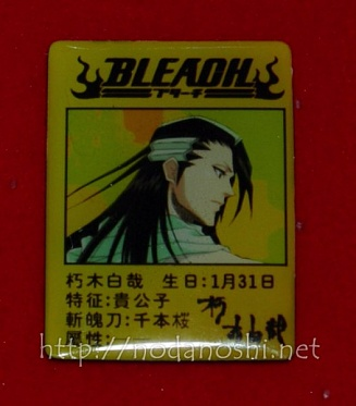 Bleach (sqv pin) - 10