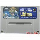 SNES (NTSC-Japan) - Ultima Gaiden - Kuro Kishi no Inbou