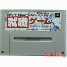 SNES (NTSC-Japan) - Shuushoku Game Trendy Drama