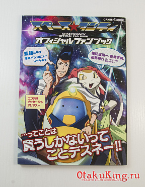 Space Dandy - Mook - Official Fan Book