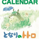 Tonari no Totoro (My Neighbor Totoro) [Calendar 2010 (Try-X Ltd.)]