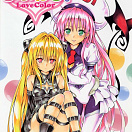 Motto To LOVEru - To Love-Ru Illustrations - Love Color!