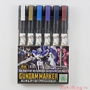Gundam Marker GMS124 Advance Set