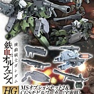 HG Iron-Blooded Arms (#002) MS Option Set 2 & CGS Mobile Worker Spase Type