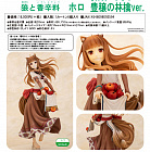 Ookami to Koushinryou - Spice and Wolf - Holo Plentiful Apple Harvest Ver.
