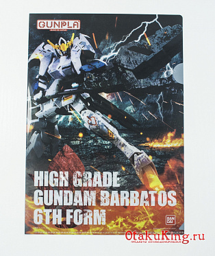 Clear File - HG Gundam Barbatos 6th Form