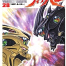 Manga Guyver The Bioboosted Armor (#28) (jap)
