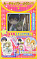 Cardcaptor Sakura -Clear Card- Special Goods Box 4