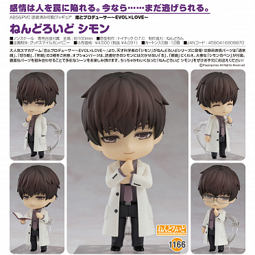 Nendoroid 1166 - Love and Producer EVOLxLOVE - Xu Mo