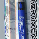 Gundam Sumi-ire Pen SHARP