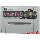 SNES (NTSC-Japan) - Teitoku no Ketsudan II - World War II