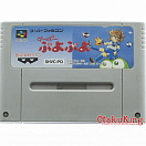 SNES (NTSC-Japan) - Super Puyo Puyo
