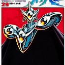 Manga Guyver The Bioboosted Armor (#29) (jap)