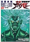 Manga Guyver The Bioboosted Armor (#27) (jap)