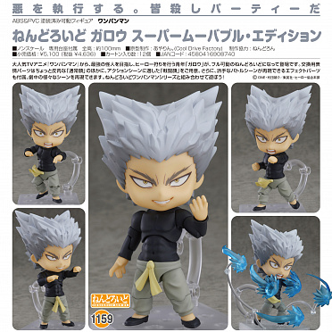 Nendoroid 1159 - One Punch Man - Garou - Super Movable Edition