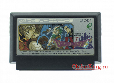 NES - Dragon Quest IV - Michibikareshi Monotachi