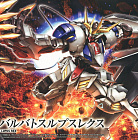 (HG Iron-Blooded Orphans) (#033) Gundam Barbatos Lupus Rex