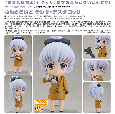 Nendoroid 1504 - Full Metal Panic! Invisible Victory - Teletha Testarossa