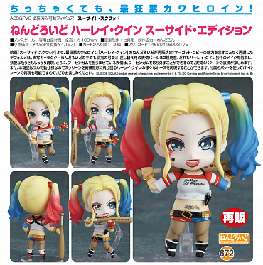 Nendoroid 672 - Suicide Squad - Harley Quinn Suicide Edition re-release
