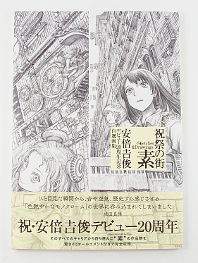 Abe Yoshitoshi - Art Book - Yoshitoshi Abe 20th Anniversary Illustration Sketches & Drawings