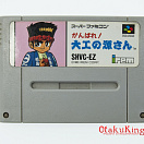 SNES (NTSC-Japan) - Ganbare Daiku no Gensan
