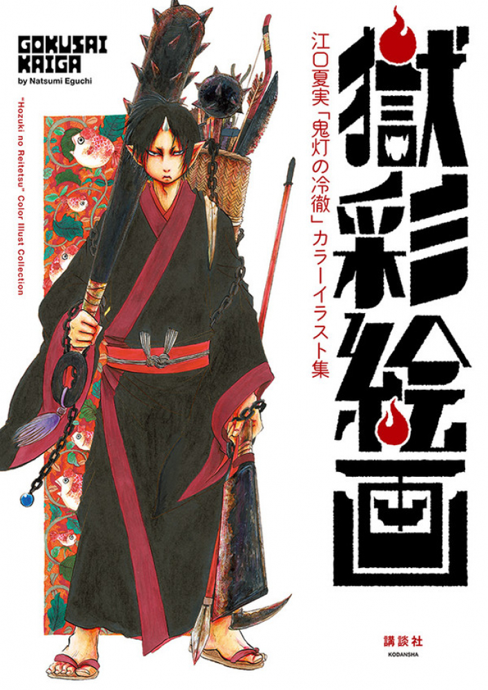 Hoozuki no Reitetsu - Art Book Color Illustration Book