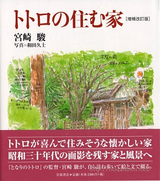 Revised and enlarged edition of Totoro homeless