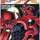 Manga Guyver The Bioboosted Armor (#25) (jap)