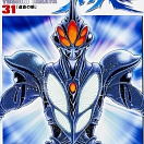 Manga Guyver The Bioboosted Armor (#31) (jap)