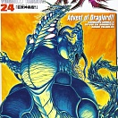 Manga Guyver The Bioboosted Armor (#24) (jap)