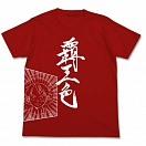 One Piece Haoshoku no haki T-shirt Red XL