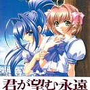 Kimi ga nozomu eien - Art Book: Memorial Artbook